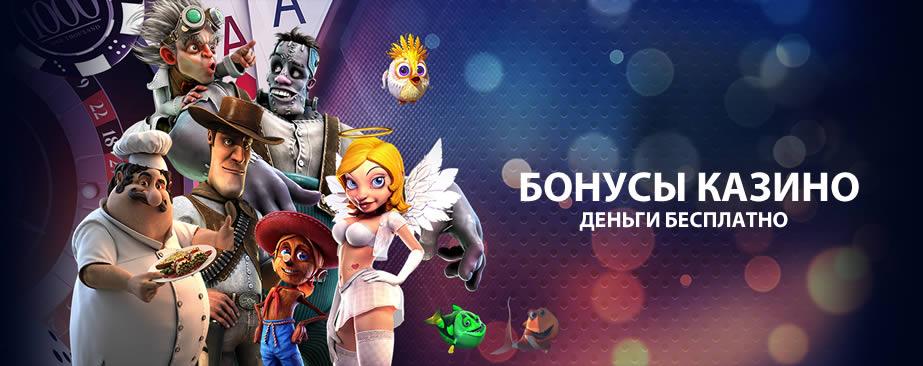 Деньги для игр бесплатно в казино играть в игровые автоматы онлайн бесплатно без регистрации