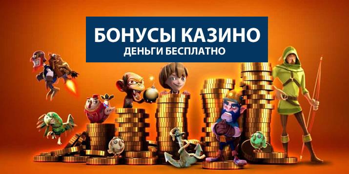 Казино на деньги с бонусами бесплатно казино онлайн аппараты бесплатно